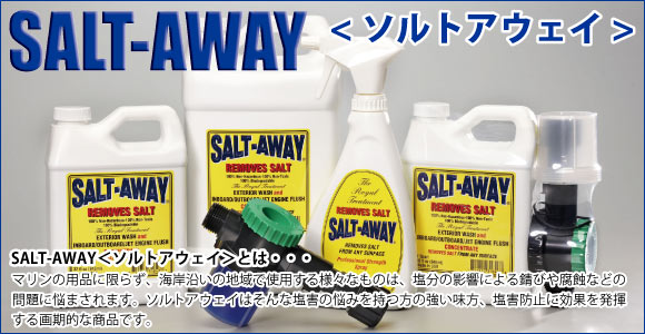 SALT-AWAY <ソルトアウェイ>