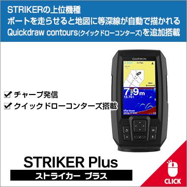 STRIKER Plus(ストライカープラス)シリーズ
