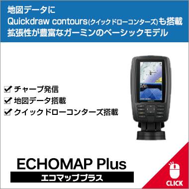 ECHOMAP Plus(エコマッププラス)シリーズ