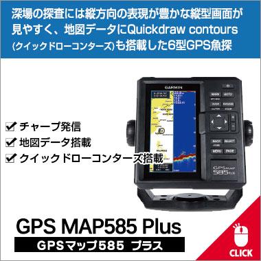 GPSMAP 585 Plus(GPSマップ585プラス)シリーズ