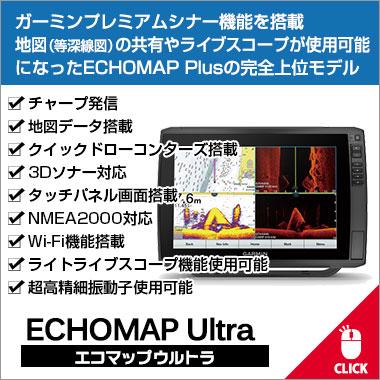 ECHOMAP Ultra(エコマップウルトラ)シリーズ