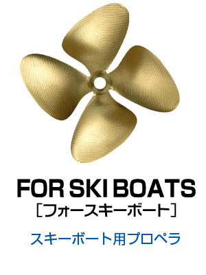 FOR SKI BOATS フォースキーボート