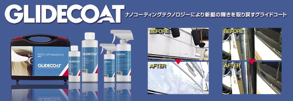 ナノコーティングテクノロジーにより新艇の輝きを取り戻すグライドコート