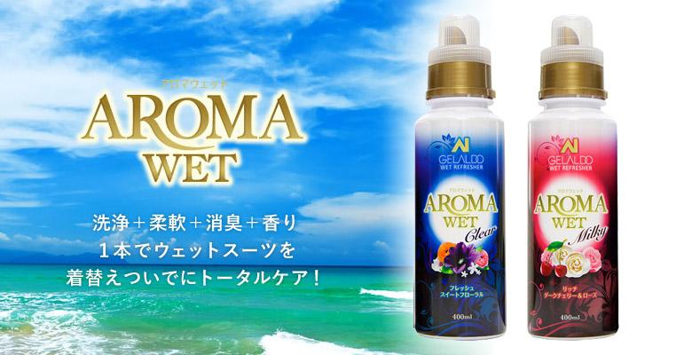 AROMAWET(アロマウェット)